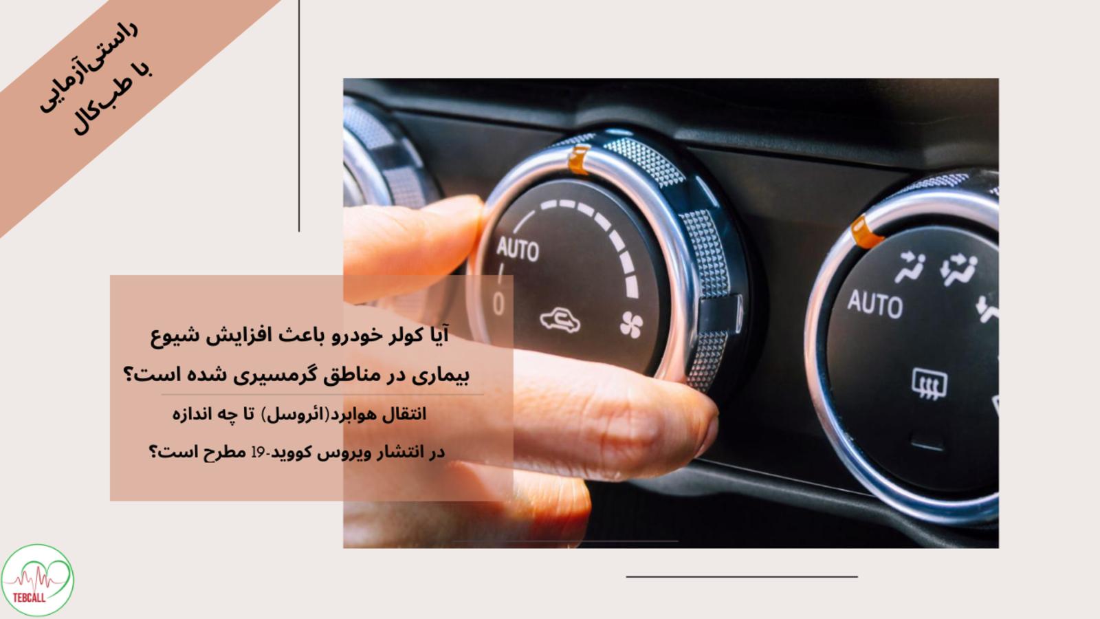آیا کولر خودرو باعث افزایش شیوع بیماری در مناطق گرمسیری شده است؟